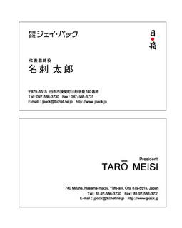ブログ用名刺.jpg